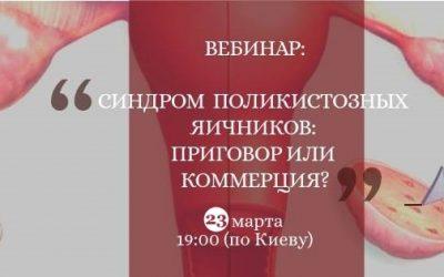 Вебинар «СПКЯ: приговор или коммерция?» переносится на 23 марта