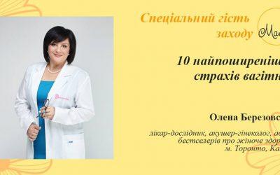 24 березня 2018 у Києві лекція О.Березовської «10 найпоширеніших страхів вагітних»