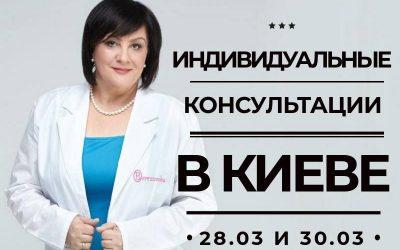 28 и 30 марта 2018 года Елена Петровна проведет индивидуальные консультации в Киеве