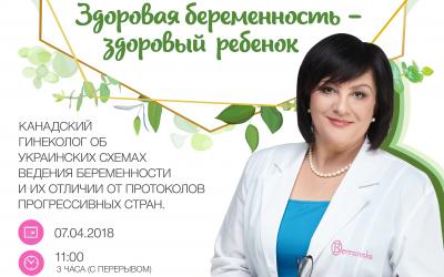 7 апреля 2018 года семинар в Киеве «Здоровая беременность — здоровый ребенок»