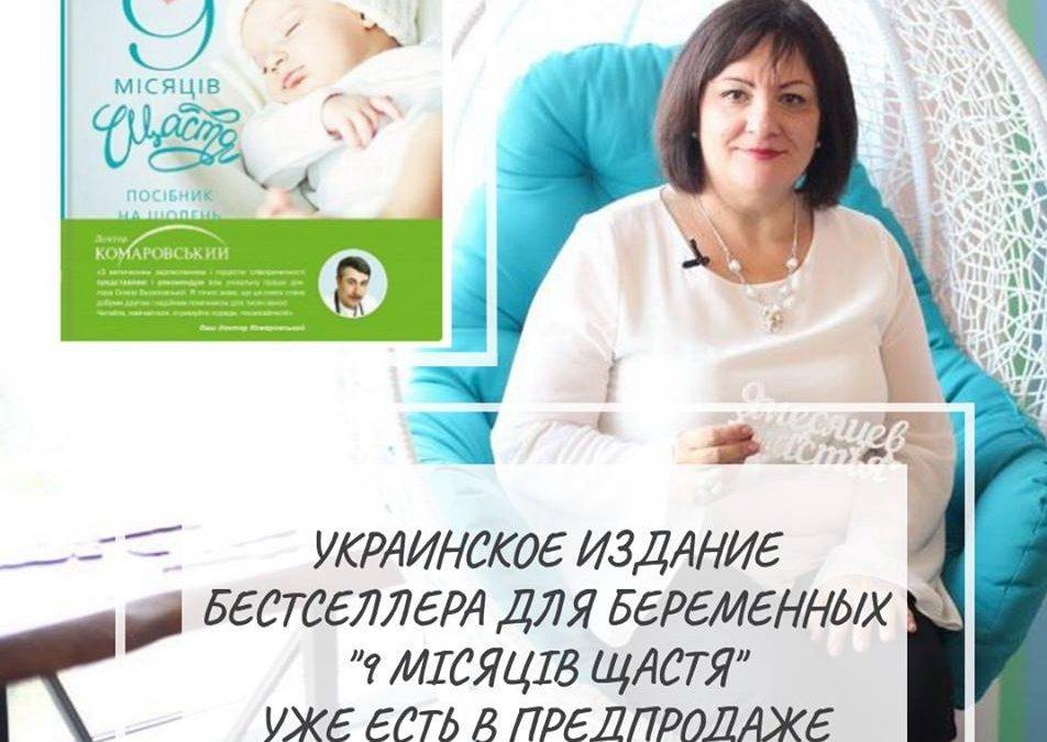 Украинское издание «9 месяцев счастья» уже в продаже