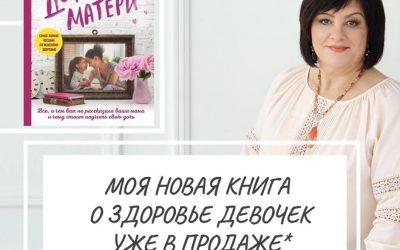 Книга о здоровье девочек уже в продаже
