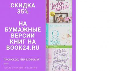 Скидки на книги для жителей России с 3 по 17 сентября 2018