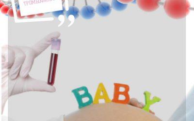 Важные факты о тромбофилии