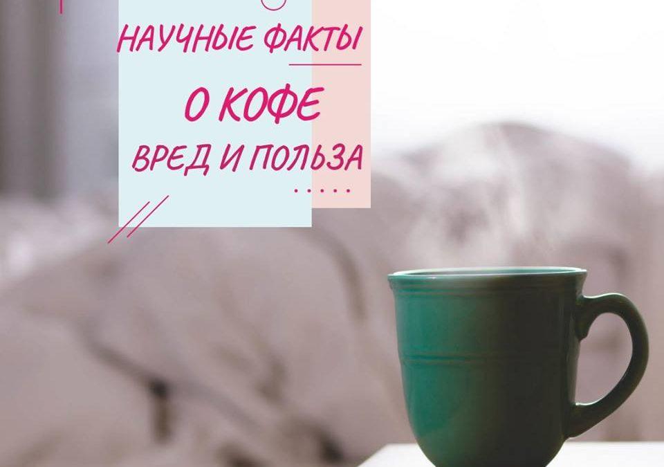 Научные факты о кофе