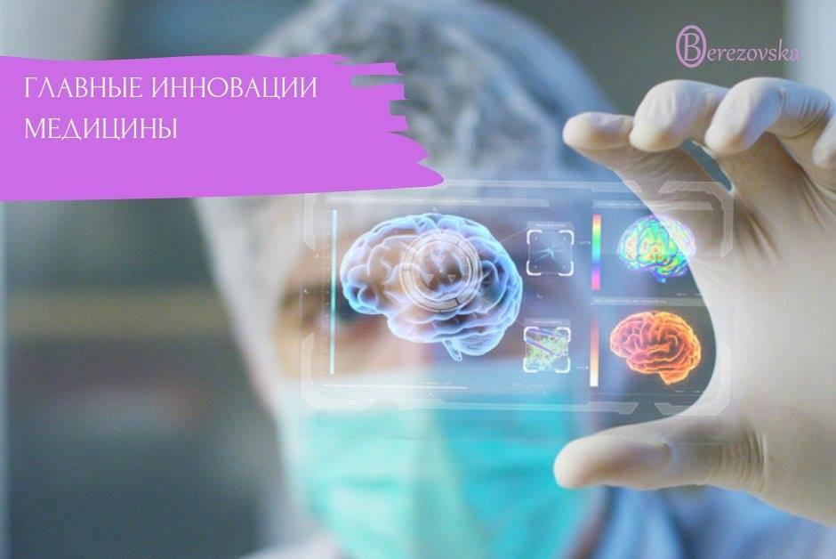 Лучшие инновации в медицине