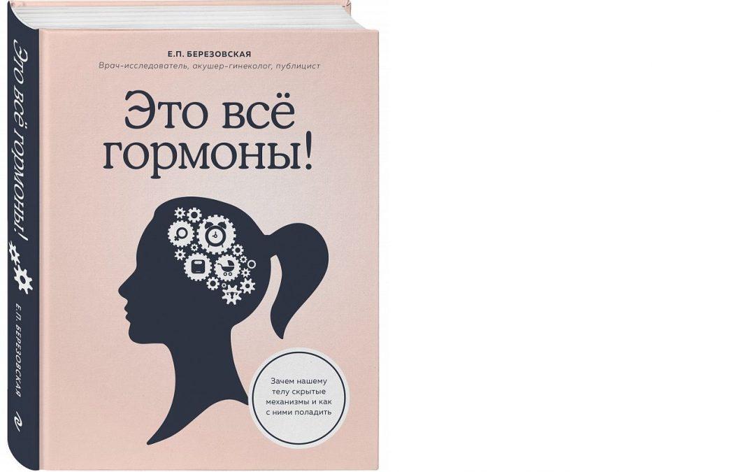 Предзаказ новой книги «Это все гормоны! Зачем нашему телу скрытые механизмы и как с ними поладить»