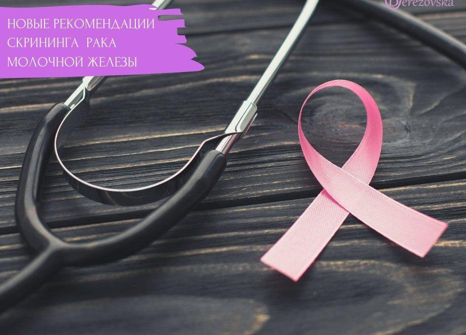 Новые рекомендации скрининга рака молочной железы