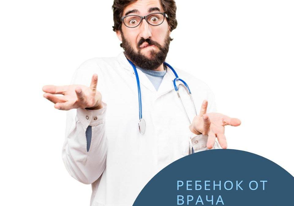Ребенок от врача фертильной клиники