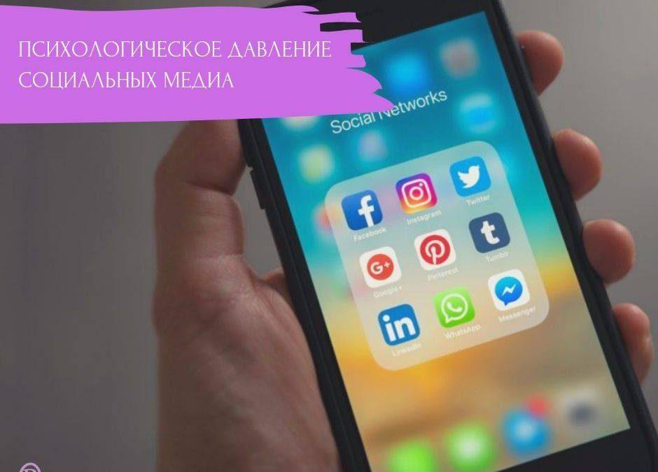 Психологическое давление социальных медиа