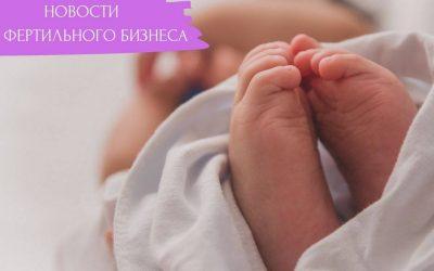 Новости фертильного бизнеса