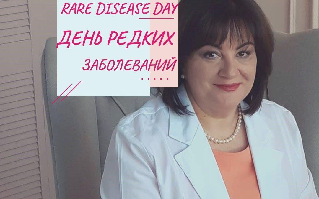 День редких заболеваний