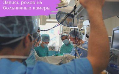 Запись родов на больничные камеры