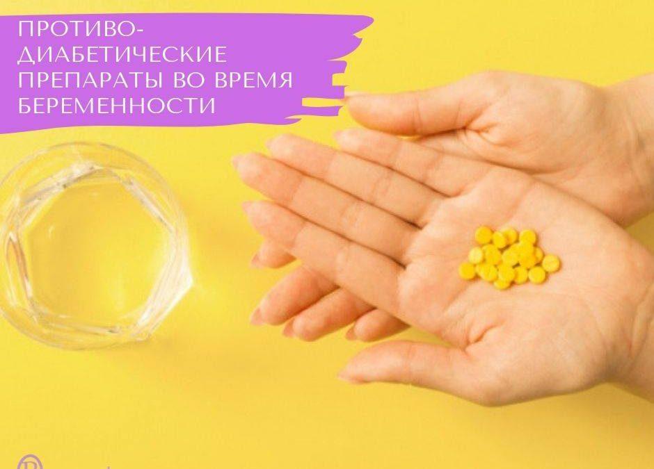Противодиабетические препараты до беременности и во время беременности.