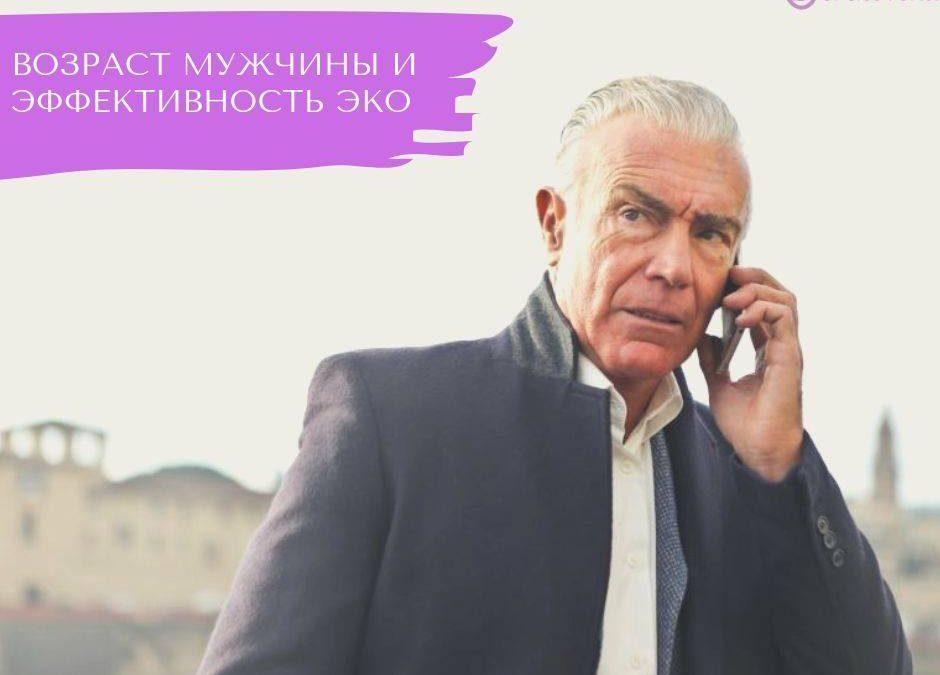 Возраст мужчины и эффективность ЭКО