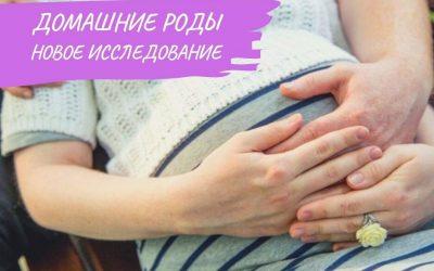 Домашние роды: новое исследование