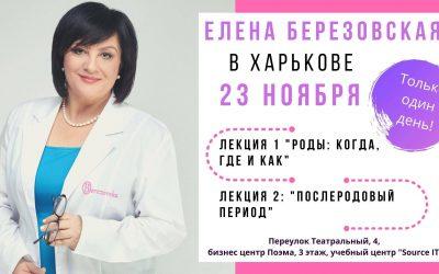 Только один день 23 ноября семинары в Харькове