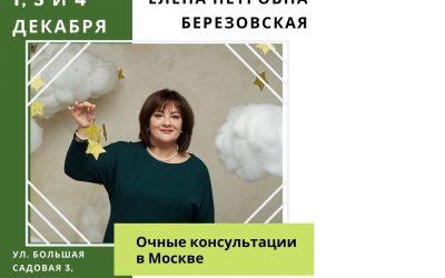 Индивидуальные консультации в Москве 1, 3 и 4 декабря