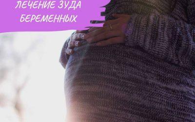 Лечение зуда беременных