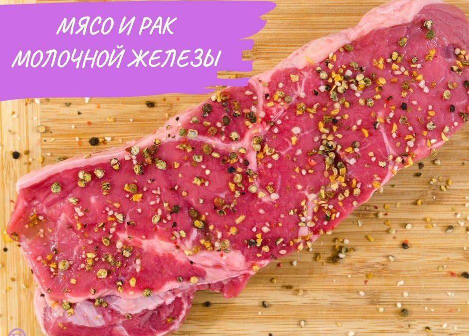Мясо и рак молочной железы