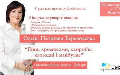 Лекція у Вінниці «Гени, хромосоми, хвороби: сьогодні і майбутнє»