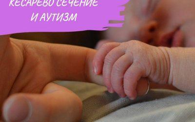 Кесарево сечение и аутизм