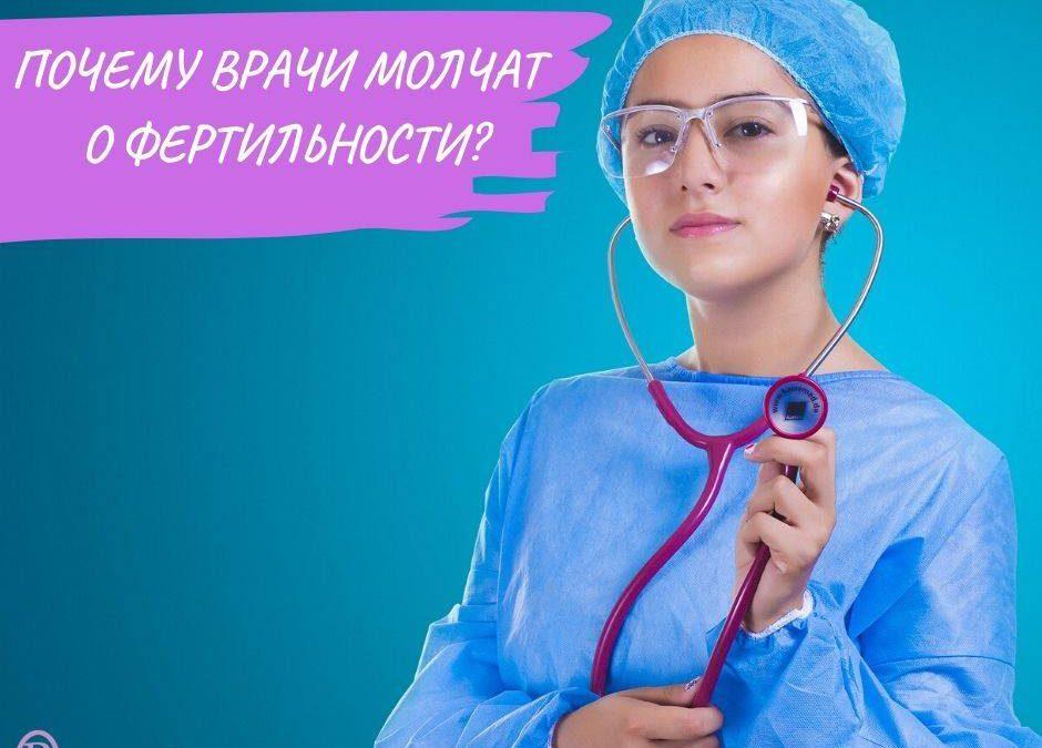 Почему врачи молчат о фертильности