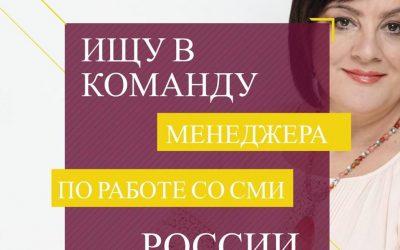 Ищу в команду менеджера по работе со СМИ России