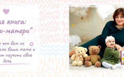Моя новая книга для родителей девочек «Дочки-матери» уже в продаже