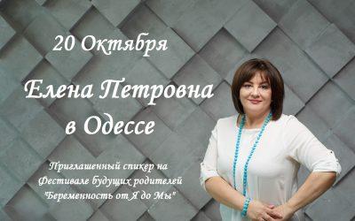 Елена Петровна в Одессе
