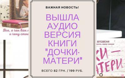 Вышла аудиоверсия книги «Дочки- матери»