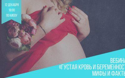 Вебинар «Густая кровь и беременность. Мифы и правда.» 12.12.2018
