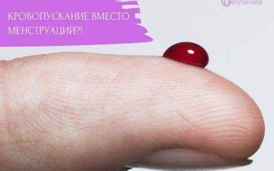 Кровопускание вместо менструации?