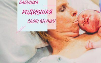 Бабушка, родившая свою внучку