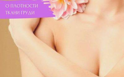 О плотности ткани груди