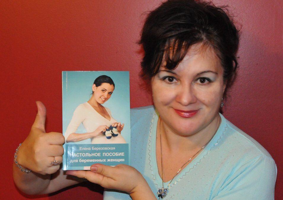 Выход книги «Настольное пособие для беременных женщин»