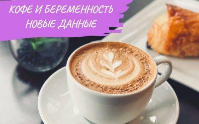 Кофе и беременность: новые данные