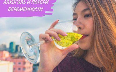 Алкоголь и потери беременности