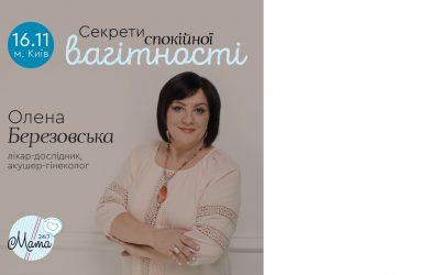 Семинар в Киеве «Секреты спокойной беременности».