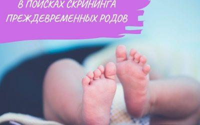 В поисках скрининга преждевременных родов