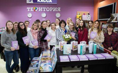 """Встреча с читателями и презентация новой книги """"Малыш, ты скоро?"""" в книжном магазине """"Территория"""""""