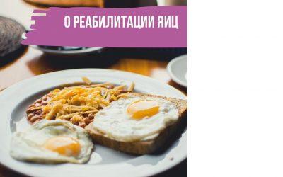 О реабилитации яиц