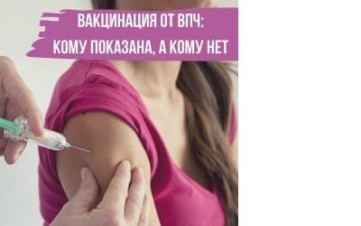 Вакцинация от ВПЧ: кому показана, а кому нет