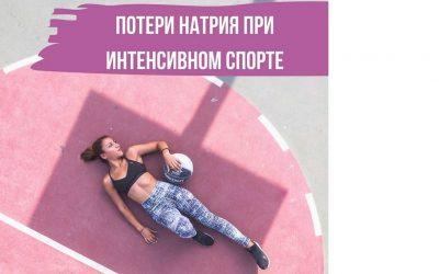 Потеря натрия при интенсивном спорте