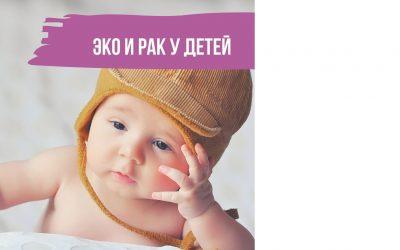 ЭКО и рак у детей