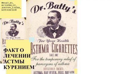 О лечении астмы