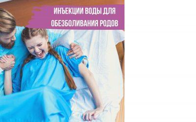 Иньекции воды для обезболивания родов