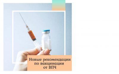 Новые рекомендации по вакцинации от ВПЧ