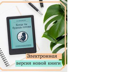 Книга «Когда ты будешь готова» доступна в электронном формате!