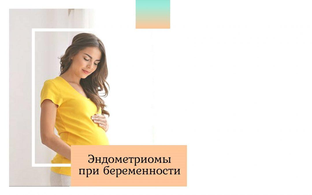 Эндометриомы при беременности